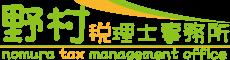 野村税理士事務所|京都市・宇治市で税理士をお探しなら